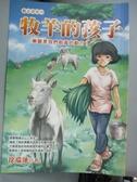 【書寶二手書T7/兒童文學_IFT】牧羊的小孩_徐竹