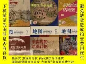 二手書博民逛書店罕見地圖Map印象地理2015年全年六期打包出售(雙月刊)Y214449