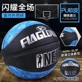 籃球7號籃球街球花式成人兒童室外耐磨水泥地7號比賽訓練學生藍球 大宅女韓國館