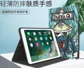 保護套ipad保護套平板9.7寸air2/3蘋果電腦mini5/4殼榮耀 新品