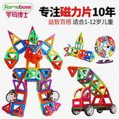 磁力片積木玩具3-6周歲1-2-8-10兒童拼裝搭男孩女孩磁性磁鐵益智 卡布奇诺igo