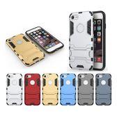 蘋果 iPhone8 plus iX i7 iPhone6s 鋼鐵人 支架殼 手機殼 保護殼 防撞 支架 硬殼 內軟殼