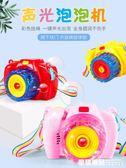 網紅泡泡機抖音同款少女心仙女神器電動吹泡泡照相機兒童泡泡玩具 童趣