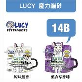 〈單包〉LUCY魔力貓砂〔兩種味道,14磅,凝結式礦砂〕