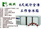 瑞興6尺風冷全凍工作台冰箱/臥式冷凍工作台冰箱/機下型不銹鋼冰箱/400L臥式冰箱/冷凍工作台冰箱