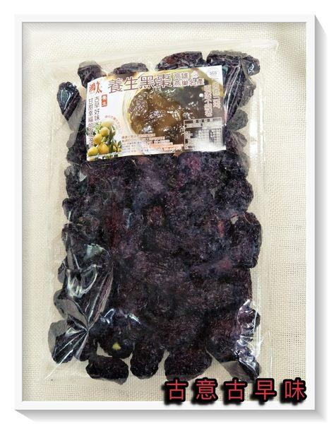養生黑棗 (450g±10%) 懷舊零食 黑棗 甘甜 滋補 無添加化學加工物及防腐劑 燕巢名產