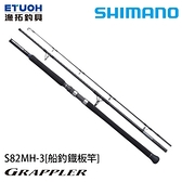 漁拓釣具 SHIMANO 21 GRAPPLER TYPE C 3P S82MH-3 [船拋路亞竿]