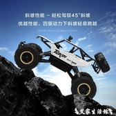 遙控賽車超大號遙控越野車玩具汽車充電動專業高速四驅攀爬車男孩兒童賽車 艾家