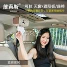 維莉斯創意車載抽紙盒汽車天窗掛式車用紙巾盒遮陽板椅背面巾紙盒