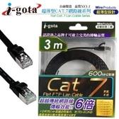 Cat.7超高速薄型網路連接線 3米