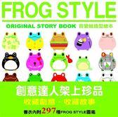 (二手書)百變蛙造型繪本