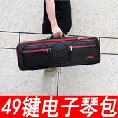 49鍵電子琴包合成器鍵盤包 加厚輕便MIDI 雙肩背電子琴軟包 優家小鋪