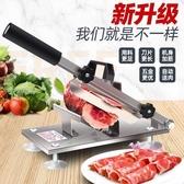 切肉機 手動家用羊肉卷切片機切蔬菜土豆凍肉肥牛肉商用刨肉機切年糕阿膠T