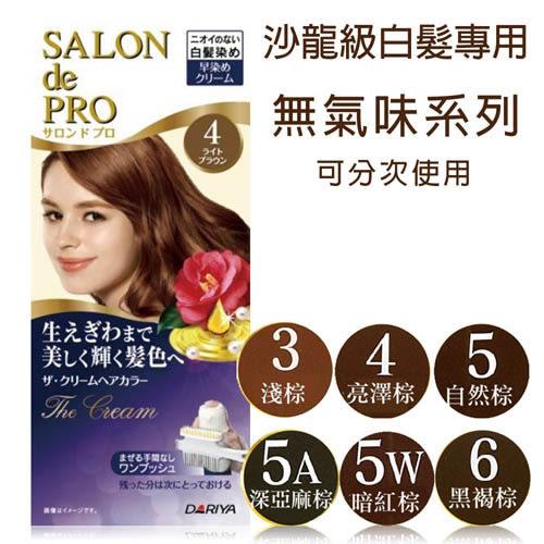 日本DARIYA 沙龍級白髮專用快速染髮霜★無氣味系列★(6色)【UR8D】