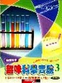 【停看聽音響唱片】【DVD】NHK 趣味科學實驗 (3)