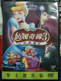挖寶二手片-P05-079-正版DVD*動畫【仙履奇緣3:時間魔法】-迪士尼