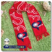 【 】2013 年國旗圍巾【愛你一生為你心動版】圍巾x1