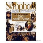 【小新的樂器館】你不可不知道的100首交響曲與交響詩