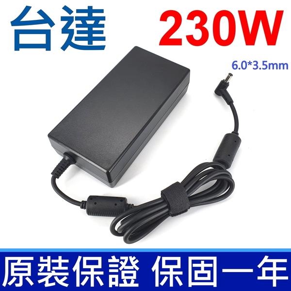 台達 230W 高品質 變壓器 6.0*3.5mm ASUS ROG Zephyrus M GU502 GU502D G731GU