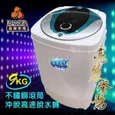【ZANWA晶華】 9KG大容量可沖脫高速靜音脫水機