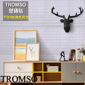 TROMSO柔軟防撞白磚貼-超值六入(大尺寸70X77cm)