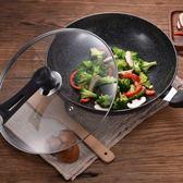 炒鍋麥飯石不黏鍋鐵鍋家用無油煙燃氣灶電磁爐適用平底鍋具   汪喵百貨