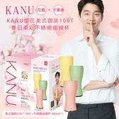 韓國KANU櫻花美式咖啡100T +春日柔彩不鏽鋼曲線杯(款式隨機)