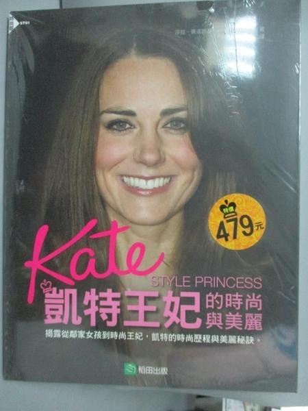 【書寶二手書T7/美容_J2I】凱特王妃的時尚與美麗_莎拉.賽溫斯基
