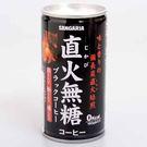 日本【SANGARIA】直火咖啡飲料(無糖 ) 185g(賞味期限:2018.05.31)