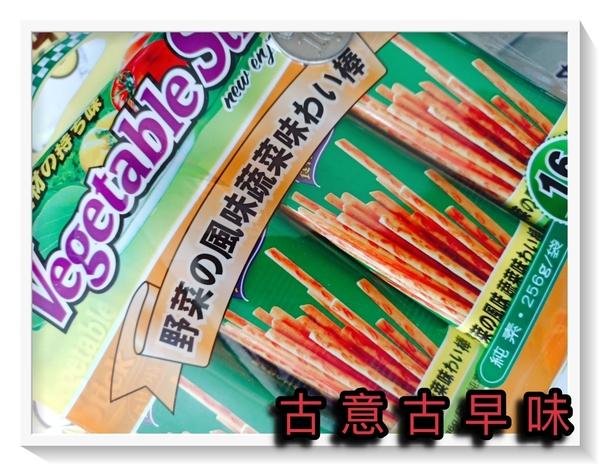 古意古早味 御之味 蔬菜棒棒餅 (256公克/包) 懷舊零食 野菜風味 棒棒餅 馬來西亞 餅乾
