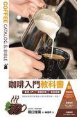 (二手書)咖啡入門教科書