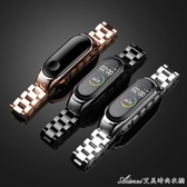 適用小米手環3/4腕帶替換帶金屬全包三代四通用小米3/4NFC不銹鋼錶帶