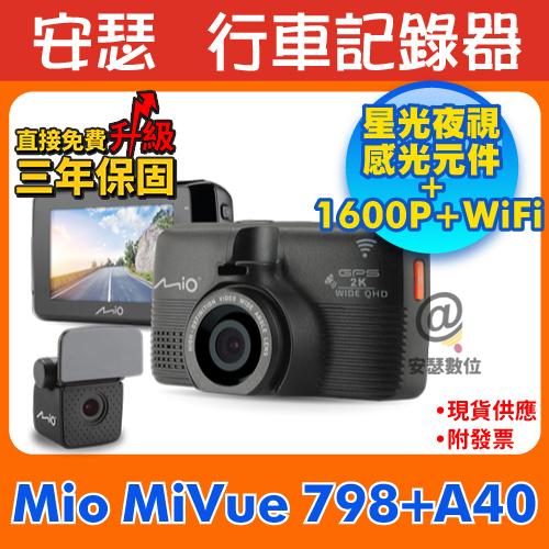 MIO 798+A40=798D【送128G+A05雙孔+拍拍燈】行車記錄器