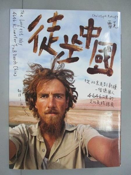 【書寶二手書T7/旅遊_IBL】徒步中國-從北京走到新疆一個德國人4646公里的文化_雷克, 麻辣tongue