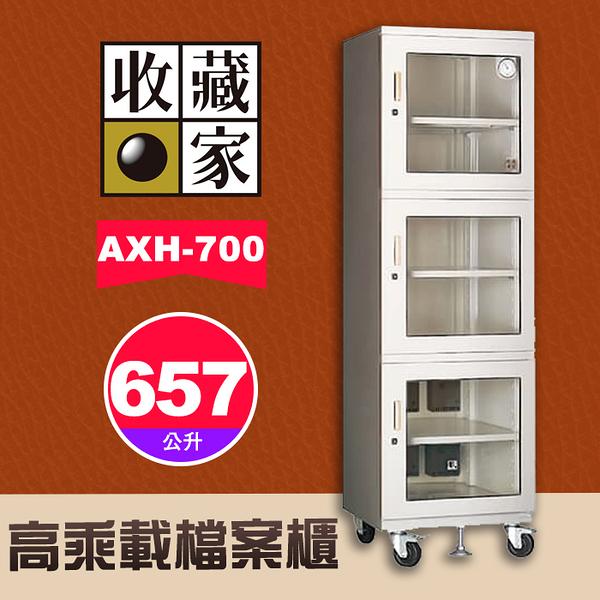 【657公升】收藏家 AXH-700 上中下單門分層大型電子防潮櫃箱 具可煞活動底輪 高乘載系列 屮Z7