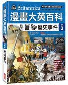 漫畫大英百科【歷史3】歷史事件
