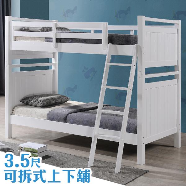 愛媛3.5尺可分式實木上下舖/兒童子母床/兒童床架/兒童上下舖(爬梯固定右側)