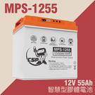 MPS1255智慧型膠體電池12V55A...