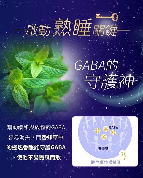 橙姑娘 香蜂草的好眠計劃,專利GABA幫助入睡,賽洛美+維他命C 越睡越美麗【單罐/60粒】