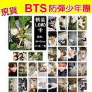 現貨盒裝 BTS防彈少年 LOMO小卡 照片寫真組E181 【玩之內】★平價★韓國 SUGA Monster Jin J-Hope Rap