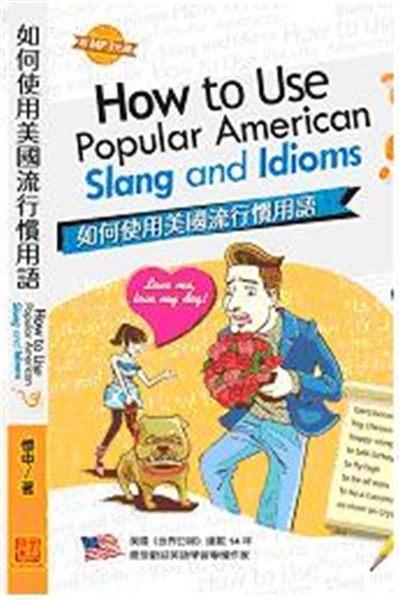 (二手書)如何使用美國流行慣用語How to Use Popular American Slang & Idioms..