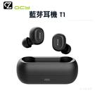 [買1送2贈品] QCY 藍芽耳機 T1 青春版 T1C 無線耳機 運動耳機 藍牙耳機 防水耳機 通話耳機 音樂耳機
