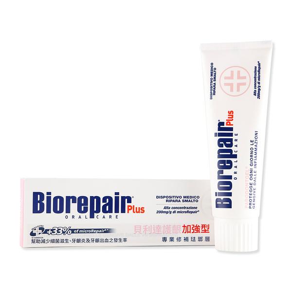 貝力達護齦加強型牙膏【75ml】