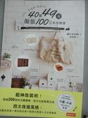 【書寶二手書T4/美工_MEC】OMG超質感超便宜40款49元顏值_峰川AYUMI