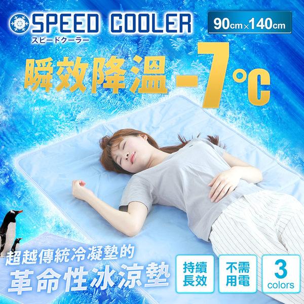 【日本品牌MODERN DECO】Speedcooler夏日必備涼墊瞬效降溫冰涼墊/90X140/3色/H&D東到家居