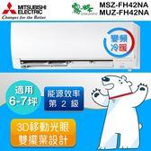 [MITSUBISHI 三菱]6-7坪 霧之峰變頻冷暖一對一分離式冷氣 MSZ-FH42NA/MUZ-FH42NA