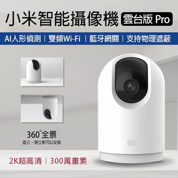 【coni shop】小米智能攝像機 雲台版Pro 現貨 當天出貨 小米攝影機 智慧攝影機 攝影機