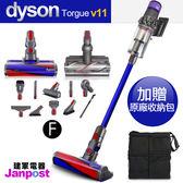 [建軍電器]Dyson 戴森 V11 SV14 Absolute Torque 無線手持吸塵器/智慧偵測地板/十二吸頭 旗艦全配版