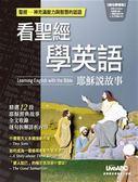 (二手書)看聖經學英語-耶穌說故事