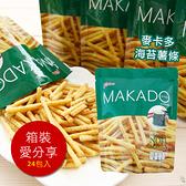 泰國 MAKADO 麥卡多 海苔薯條 (24包/箱) 泰國7-11必買 人氣團購美食 泰式薯條餅乾 全素